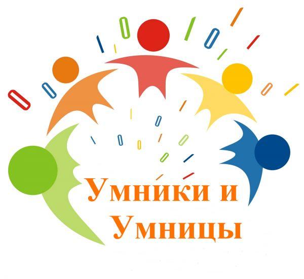 Картинки по запросу умницы и умники олимпиада началки